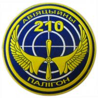 210 Training Area Patch of Air Force of the Republic of Belarus