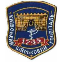 Patch 1755 Kiev Military Hospital of Armed Forces of Ukraine