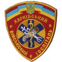 Patch Kharkiv Military Hospital of Armed Forces of Ukraine