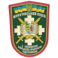 Patch Mukachiv lyceum boarding school of Armed Forces of Ukraine