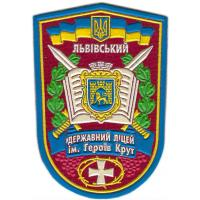 Patch Military Lyceum Krut Heroes of the Ukrainian Armed Forces