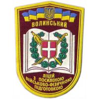 Patch Volyn military lyceum with heavy military and physical training of the Ukrainian Armed Forces