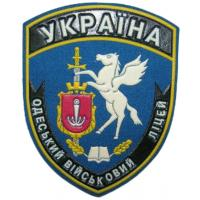 Patch Odessa Military Lyceum Ukrainian Armed Forces