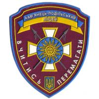 Patch Kamenetz-Podolsk military college Armed Forces of Ukraine