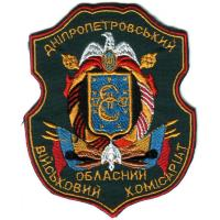 Military Dnipropetrovsk Regional Recruiting Department of the Armed Forces of Ukraine