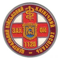Military Medical Clinical Hospital of the western region of the Ukrainian Armed Forces