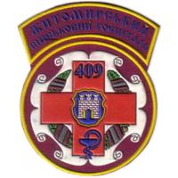 Zhytomyr Military Hospital Patch of Armed Forces of Ukraine