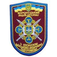 Patche Koropetsky lyceum boarding school of Armed Forces of Ukraine