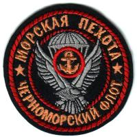 Marine Infantry Patch of the Black Sea Navy of Russia #2