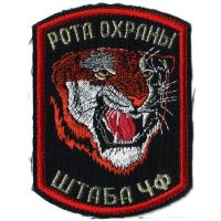 Patch security company headquarters of the Black Sea Navy of Russia