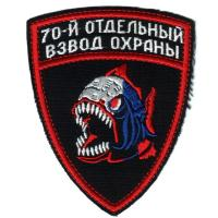 Patch of the 70th separate platoon protection of the Black Sea Navy of Russia