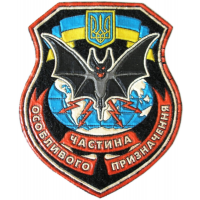 "Patch Regional Center electronic intelligence ""North"" Armed Forces of Ukraine"