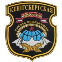 Patches Koenigsberg 153rd artillery brigade of special purpose of the Armed Forces of the Republic of Belarus