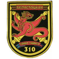 Patches 310th artillery brigade of the Armed Forces of the Republic of Belarus
