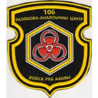 Patches 106th NBC Analytical Center of the Armed Forces of the Republic of Belarus
