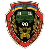 Patches 90th Joint Training Center of the Armed Forces of Ukraine