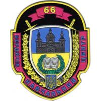 Patches 66th Berdichevsky training center Armed Forces of Ukraine