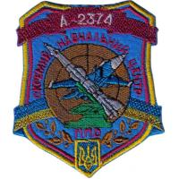 Patches separate training center of air defense Armed Forces of Ukraine