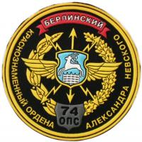 74 separate communications regiment Patch. Armed Forces of the Republic of Belarus