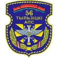 Patches 56 separate Tilsit Order of the Red Star Communications Regiment. Republic of Belarus (1942)