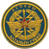 Patches 18th special battalion of the Armed Forces of the Republic of Belarus