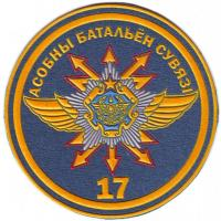 Patches 17th special comucation battalion of the Armed Forces of the Republic of Belarus
