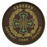 Military Chaplain Shoulder Patch of the Armed Forces of Ukraine