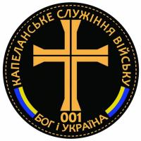 """Spiritual Army Service"" Patch Armed Forces of Ukraine"