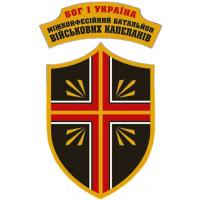 Interfaith battalion chaplains Armed Forces of Ukraine
