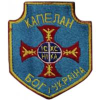 Shoulder patches military chaplain Armed Forces of Ukraine