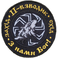 "2nd Unit of Battalion ""Donbass"" National Guard of Ukraine"