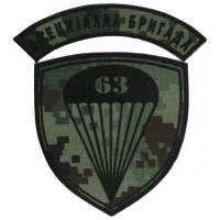 63rd Airborne battalion Patch. Serbian Army