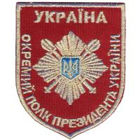 Shoulder Patch of separate regiment of the President of Ukraine