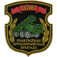 332nd Rocket Artillery Brigade Patch of the Armed Forces of the Republic of Belarus