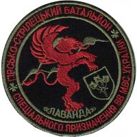 "Patch of Special Mountain Sq. ""Lavender"" Interior Ministry troops of Ukraine"