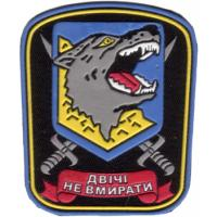 Unit Patch of the 10th Marine Infantry Brigade  of Naval Forces of Ukraine. 1997