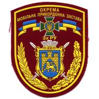 Separate Mobile Unit Patch of State Border Service of Ukraine. Lviv