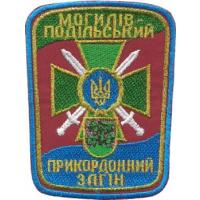 Mogilev-Podolsky Border Squadron Patch of State Border Service of Ukraine