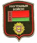 Sleeve insignia of the Internal Troops of the Republic of Belarus