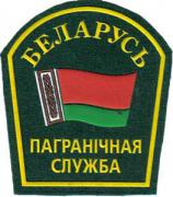 Border Troops Patches