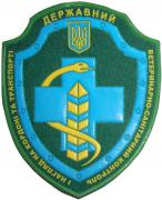 Other Border Guards, Front Services Patches
