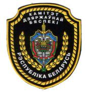 KGB (State Security Agency) of the Republic of Belarus Patches