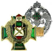 Educational Institution Breast Badges of the Border Troops