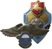 Airborne Troops Badges Armed Forces of Belarus