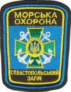 Marine Guard of the State Border Service of Ukraine Patches