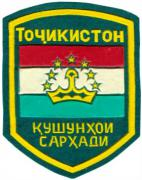Ukraine Border Guards Patches
