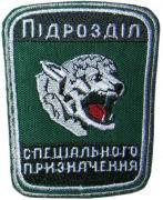 Mobile and Spesial Unit Border Troops Patches