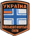 Ukrainian Navy Patches