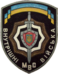 Patches of Internal Troops of the Ministry for Internal Affairs