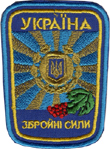 Ukraine Air Force Patches